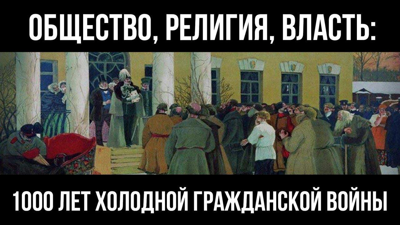 Общество, религия, власть: 1000 лет холодной гражданской войны