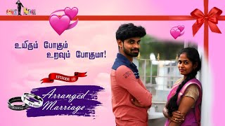 Arranged Marriage | Episode 10 | ௨யி௫ம் போகும் ௨றவும் போகுமா? | Once More