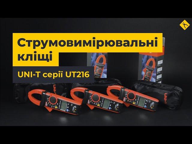 Струмовимірювальні кліщі UNI-T UT216A, UT216B, UT216C