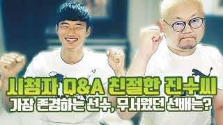감스트 : 국가대표 김진수 선수 합방 #4 시청자 Q&A 무엇이든 대답하는 친절한 진수씨, 탕수육 부먹찍먹 취향까지?!