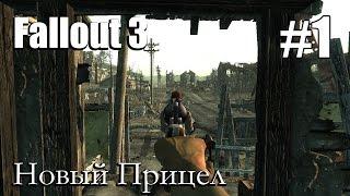 Fallout 3 Часть 1 - Новый Прицел