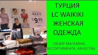 ❤️ LC Waikiki Женская одежда. Обзор бюджетного турецкого магазина.  Meryem Isabella