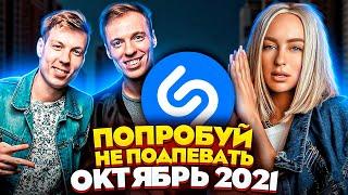 ЭТИ ПЕСНИ ИЩУТ ВСЕ  /ТОП 200 ПЕСЕН SHAZAM ОКТЯБРЬ 2021 МУЗЫКАЛЬНЫЕ НОВИНКИ