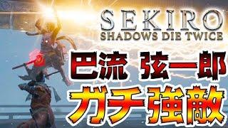 500回死んだら即終了のSEKIRO-PART15-【SEKIRO: SHADOWS DIE TWICE実況】