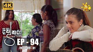 Divithura - දිවිතුරා | Episode 94 | 2021-09-01 Thumbnail