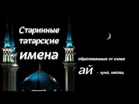 Старинные татарские имена