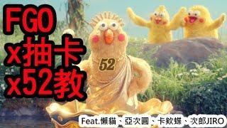 【#FGO】抽卡玄學●52大嵐教;Feat.懶貓、亞次圓、卡欸蝶、次郎JIRO