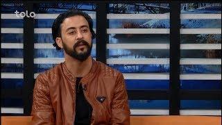 بامداد خوش - صحبت های فضل الرحمن درانی در مورد سنگ لاجورد