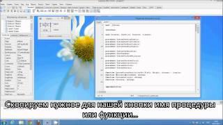 Полезный модуль для IDE Lazarus mp4