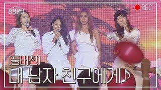 [풀버전] 내 남자 친구에게♬ (2019 ver.) - 핑클 <캠핑클럽 CampingClub>