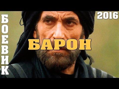 Боевик БАРОН Русские боевики криминал фильмы новинки 2016 - Ruslar.Biz