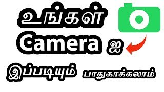 How To Block Secretly Your Android Phone Camera |Tamil Tech Ginger