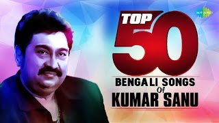 top 50 modern songs of kumar sanu টপ ৫০ কুমার সানু one stop jukebox