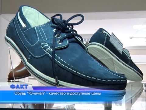 Обувь «Юничел» - качество и доступные цены - YouTube aedbea9320e