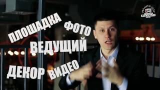 """Реалити-шоу """"Свадьба ведущего"""". Выпуск 1"""