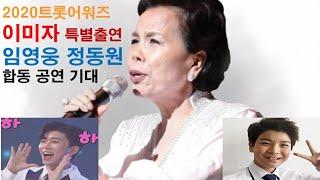 이미자 임영웅 정동원 …