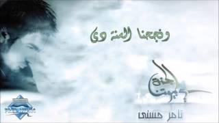 Tamer Hosny - We Nege7na El Sana Di | تامر حسني - ونجحنا السنة دي