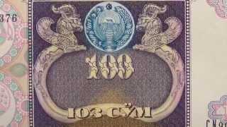 Обзор банкнота УЗБЕКИСТАН, 100 сум, 1994 год, грифоны, мифические птицы, дворец дружбы народов в Таш