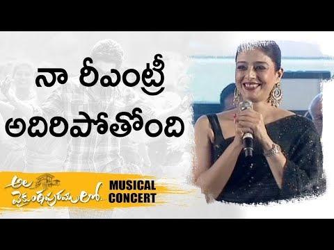 actress-tabu-speech-@-ala-vaikunthapurramuloo-musical-concert-|-allu-arjun-|-trivikram