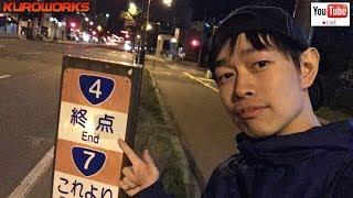 【4号走破!】国道456号車中泊の旅ライブ