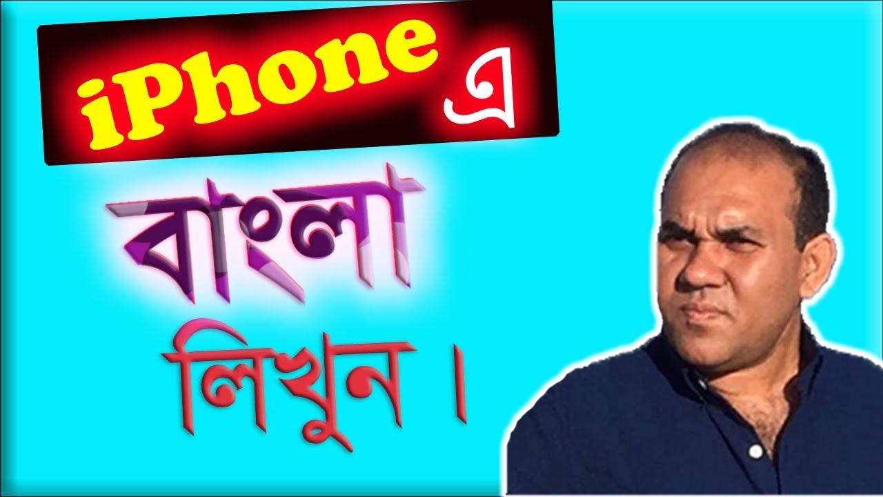 How to write bangla on iPhone । কিভাবে আইফোনে