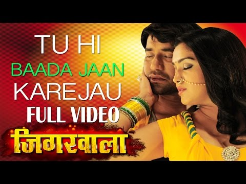 Full Video - Tu Hi Baada Jaan [ New Bhojpuri Video Song ] Feat.Nirahua & Aamrapali - Jigarwala