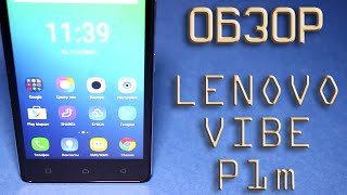 Lenovo Vibe P1m - видеообзор смартфона с батареей 4000 mAh