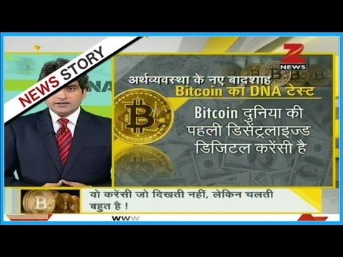 DNA: All You Need To Know About 'Bitcoin'