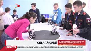 Во Владикавказе прошел чемпионат Северной Осетии по робототехнике и программированию
