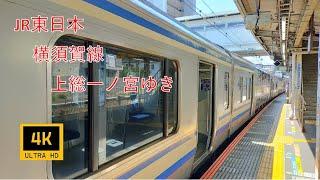 JR東日本 横須賀線 上総一ノ宮ゆき(車窓)