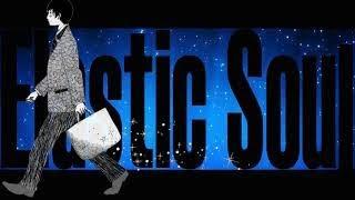 零の人 - Elastic Soul