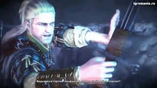 The Witcher 2: Assassins of Kings (трейлер)