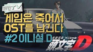 [마인 TV] 게임은 죽어서 OST를 남긴다 [ #2 : 이니셜 D OST ]