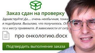 ЗАКАЗАЛ ШУТКИ ПРО РАК / Сайт Дебильных Услуг #1
