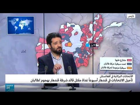 أفغانستان: خرق أمني كبير وتداعيات وخيمة في قندهار  - نشر قبل 2 ساعة