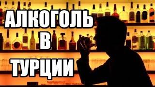 Алкоголь в Турции | Закуски | Turkey vlog
