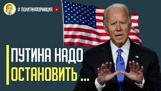 Срочно! Жесткий ультиматум! Евросоюз и США сорвались на Путина
