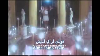 Amr Diab Sebt Faragh Kibeer (español) عمرو دياب - سبت فراغ كبير