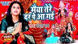 मईया तेरे दर पे आ गई #Vandana_Rai I #Video_Song_2020 I Hindi Bhakti Song I Maiya Tere Dar Pe Aa Gai