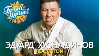 Эдуард Хуснутдинов - Не святой - Видеоальбом