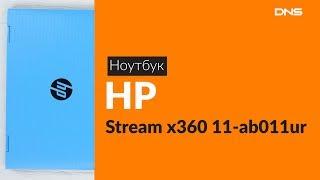 Розпакування ноутбука HP Stream x360 11-ab011ur / Unboxing HP Stream x360 11-ab011ur