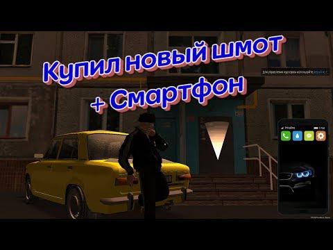 КУПИЛ НОВЫЙ ШМОТ + СМАРТФОН! MTA PROVINCE