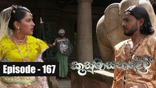 Kusumasana Devi | Episode 167 12th February 2019 Thumbnail