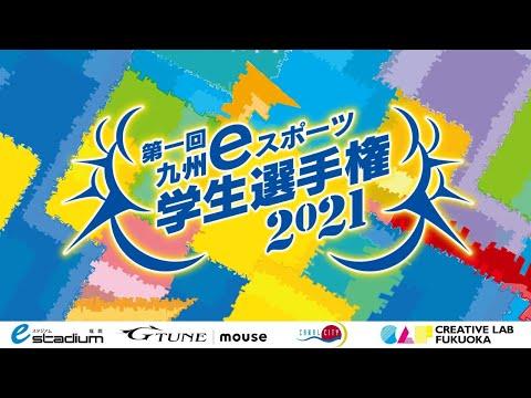 九州eスポーツ学生選手権2021 決勝トーナメント