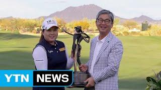 박인비, LPGA 파운더스컵 제패...19번째 LPGA 우승 / YTN