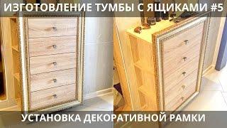 Изготовление тумбы с ящиками, #5 Установка декоративного багета, заключение