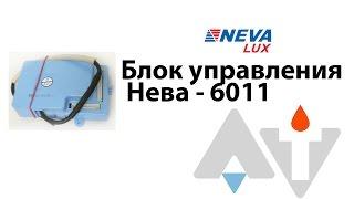 Нева 6011 Блок управления Ремонт АТ