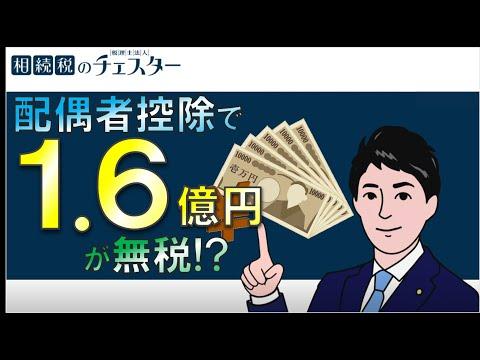 相続税が1.6億円が無税になる『配偶者控除』ってどんなもの?