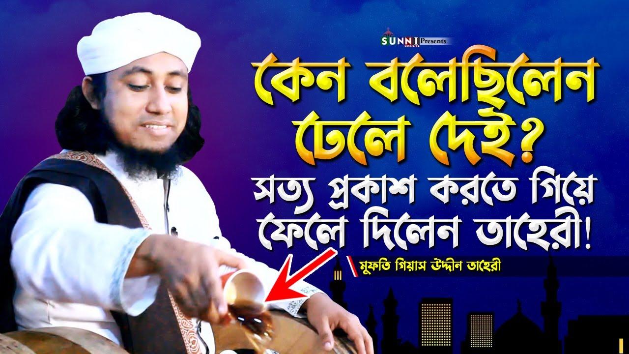 এবার চা ফেলে দিলেন মুফতি গিয়াস উদ্দীন তাহেরী | Mufti Gias Uddin Tahery New Waz | Sunni Update