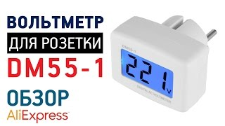 Измеритель напряжения в розетке DM55-1 с Алиэкспресс Обзор Цена Купить
